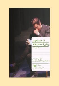 در جستجوی زمان از دست رفته (بازنویسی برای تئاتر) نویسنده هارولد پینتر و دای ترویس مترجم عباس پژمان